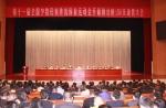 国家民委副主任郭卫平出席第十一届全国少数民族传统体育运动会开幕倒计时150天动员大会 - 民族事务委员会