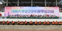 我校2019年春季运动会开幕 - 河南大学