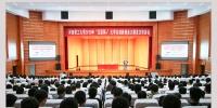 """我校举办2019年""""互联网+""""大学生创新创业大赛首次培训会 - 河南理工大学"""