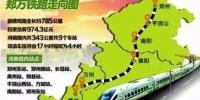 """郑万高铁南阳境内完成铺轨!南阳通高铁进入""""倒计时"""" - 河南一百度"""