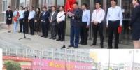 """河南省""""红会送医计划""""漯河市舞阳站启动仪式举行 - 红十字会"""