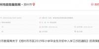 郑州市教育局解读小升初入学工作通知 - 河南一百度