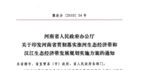 重磅!河南出台淮河、汉江生态经济带发展规划方案 - 河南一百度