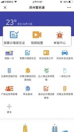 郑州市民可微信举报这5类违法犯罪线索,最高奖5万 - 河南一百度