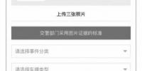郑州市民随手拍机动车交通违法举报成功可获50元奖励 每月最多可举报5次 - 河南一百度