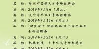 郑州7月有5场专场招聘会,千万别错过! - 河南一百度