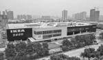 郑州宜家家居开业时间已定 8月29日开门迎宾 - 河南一百度