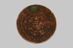 圣翰德——光绪年造大清铜币精品推荐 - 郑州新闻热线