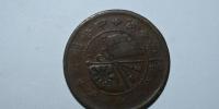 八方晋宝精品推荐-------中华铜币当制钱十文 - 郑州新闻热线