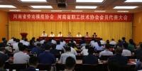 河南省劳动模范协会  河南省职工技术协会会员代表大会召开 - 总工会