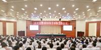 郑州大学召开2019年下半年工作会议(图) - 郑州大学