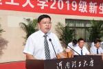 学校隆重举行2019级新生开学典礼暨军训动员大会 - 河南理工大学