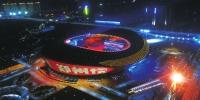 郑州 难说再见!第十一届全国少数民族传统体育运动会在郑州闭幕 - 河南一百度