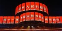 第十一届全国少数民族传统体育运动会闭幕 海南接棒下一届 - 中国新闻社河南分社