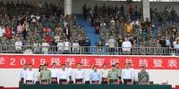 我校2019级新生军训总结暨表彰大会举行 - 河南大学