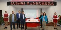 《大学书法》杂志创刊号发布仪式在郑州大学书法学院举行(图) - 郑州大学