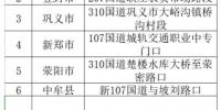 """今年十一假期高速免费!郑州交警发布的这份出行""""攻略""""请收好 - 河南一百度"""