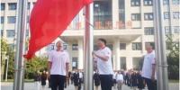 河南省红十字会举行升国旗仪式 - 红十字会
