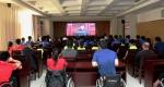 图为收听收看现场 - 残疾人联合会