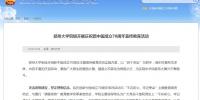 教育部新闻网:郑州大学积极开展庆祝新中国成立70周年宣传教育活动 - 郑州大学