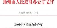 郑州市建筑楼体夜景照明电费补助通知来了 - 河南一百度