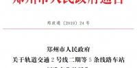 重磅!郑州地铁3、4号线等5条线路车站标准名称官方公布 - 河南一百度