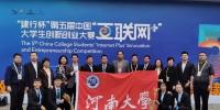 """我校在第五届中国""""互联网+""""大学生创新创业大赛中获佳绩 - 河南大学"""