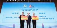 """我校创新创业项目在第三届""""豫创天下""""全省总决赛中荣获第一名 - 河南大学"""