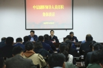 学校召开新提任中层副职领导人员任职集体谈话会议 - 河南大学
