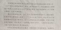 郑州一业主买的地下室漏水贵重物品被泡,两年后却换来一张律师函! - 河南一百度