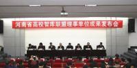 太行发展研究院应邀参加河南省高校智库联盟成果发布会 - 河南理工大学