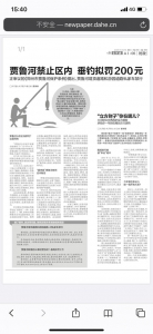 定了!郑州市贾鲁河保护条例明年10月1日起施行 - 河南一百度