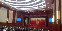 省政协十二届三次会议明年1月8日召开 - 河南一百度