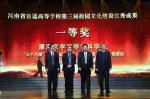 我校在河南省第二届高校校园文化建设优秀成果评选中再获佳绩 - 河南大学
