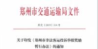好消息!郑州市民举报出租车拒载奖100元,大巴车非法营运奖1000元 - 河南一百度