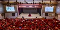 我校举行学习贯彻党的十九届四中全会精神报告会 - 河南理工大学