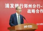 河南省供销合作总社与浦发银行郑州分行签署合作协议 - 供销合作总社