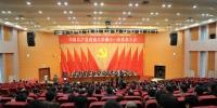 中国共产党河南大学第十一次代表大会胜利闭幕 - 河南大学