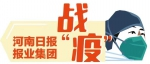 最全通报!12日河南各省辖市新增病例信息!详细到村镇社区 - 河南一百度