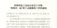 """职工志愿精神在战""""疫""""一线闪光——河南工会疫情防控志愿服务活动综述 - 总工会"""