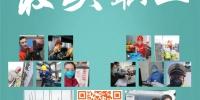 "H5|| 河南省委宣传部、省总工会联合选树""最美职工"" - 总工会"