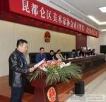 包头市昆区美术家协会成立赵裕启当选美协副主席 - 郑州新闻热线