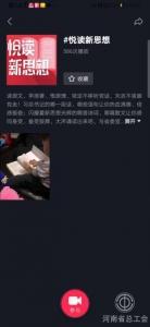 """河南省职工""""学习习近平新时代中国特色社会主义思想""""经典诵读活动 - 总工会"""