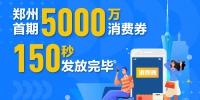 郑州消费券二、三期将在4月中旬和6月发放 - 河南一百度