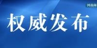 郑州市政府发文!开办食品生产小作坊、小餐饮店等,凭身份证即来即办 - 河南一百度