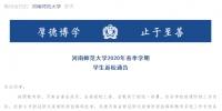 河南高校复学时间清单来了,又有3所高校发布复学通知! - 河南一百度