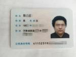 妻儿遭遇车祸,钱包手机被盗?一男子被指曾诈骗过女孩数万元 - 河南一百度