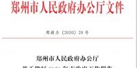 """各部门速领KPI!郑州市政府工作报告中的""""任务单""""公布 - 河南一百度"""