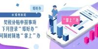 """@郑州市民 7月1日起,契税补贴可随时随地""""掌上""""申请 - 河南一百度"""