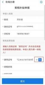 @郑州这五区居民:7月1日起,契税补贴可网上申请了!咋操作看这里 - 河南一百度